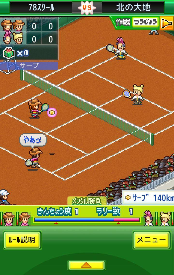 テニスクラブ物語 androidアプリスクリーンショット1