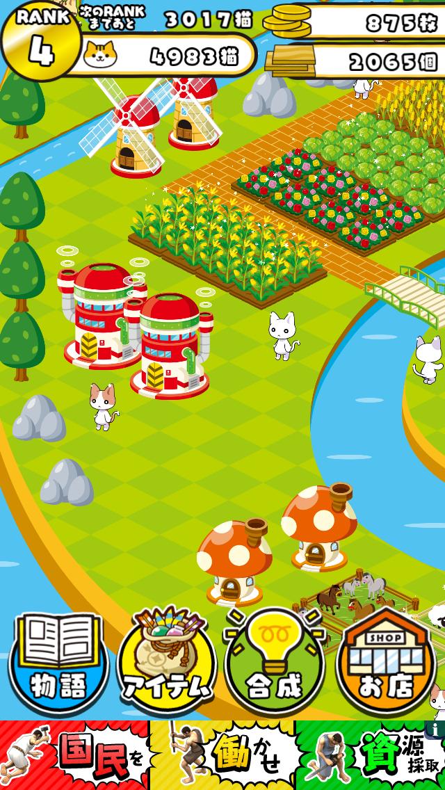 開拓!ねこねこ島〜かわいいニャンコたちと楽しい街づくり〜 androidアプリスクリーンショット1