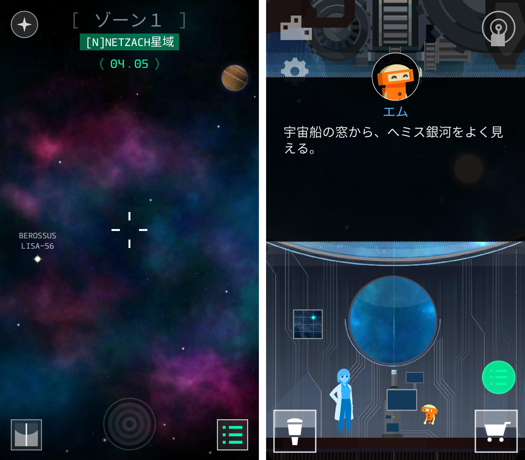 OPUS 地球計画 androidアプリスクリーンショット1