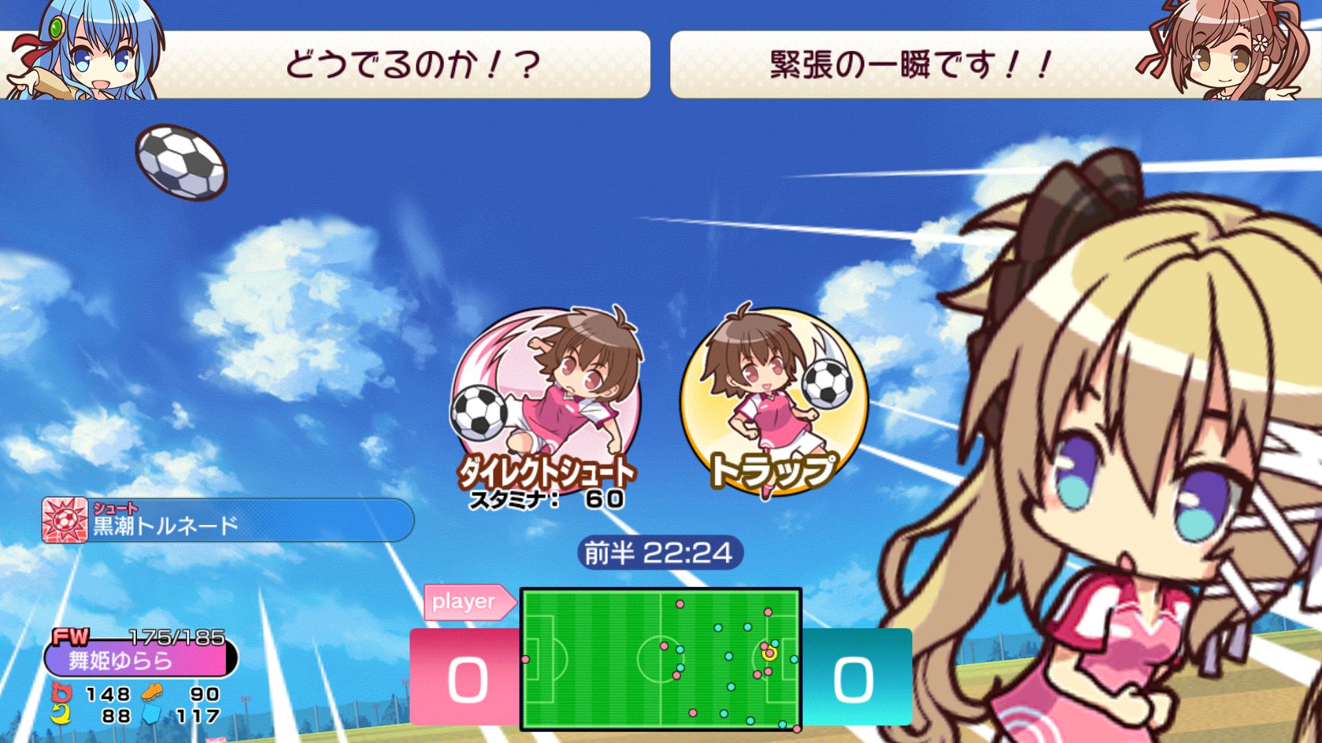 androidアプリ ビーナスイレブンびびっど!攻略スクリーンショット3