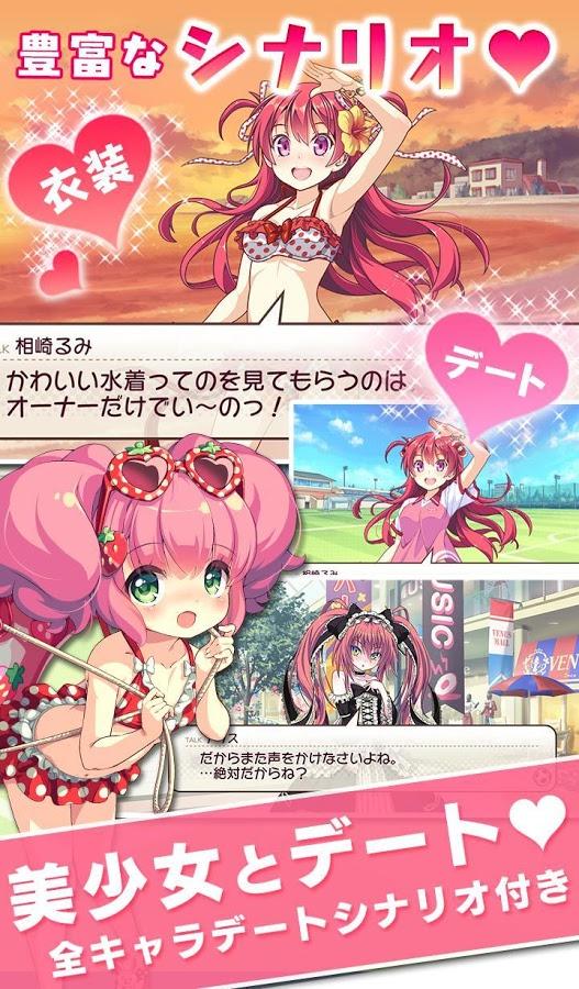 androidアプリ ビーナスイレブンびびっど!攻略スクリーンショット8
