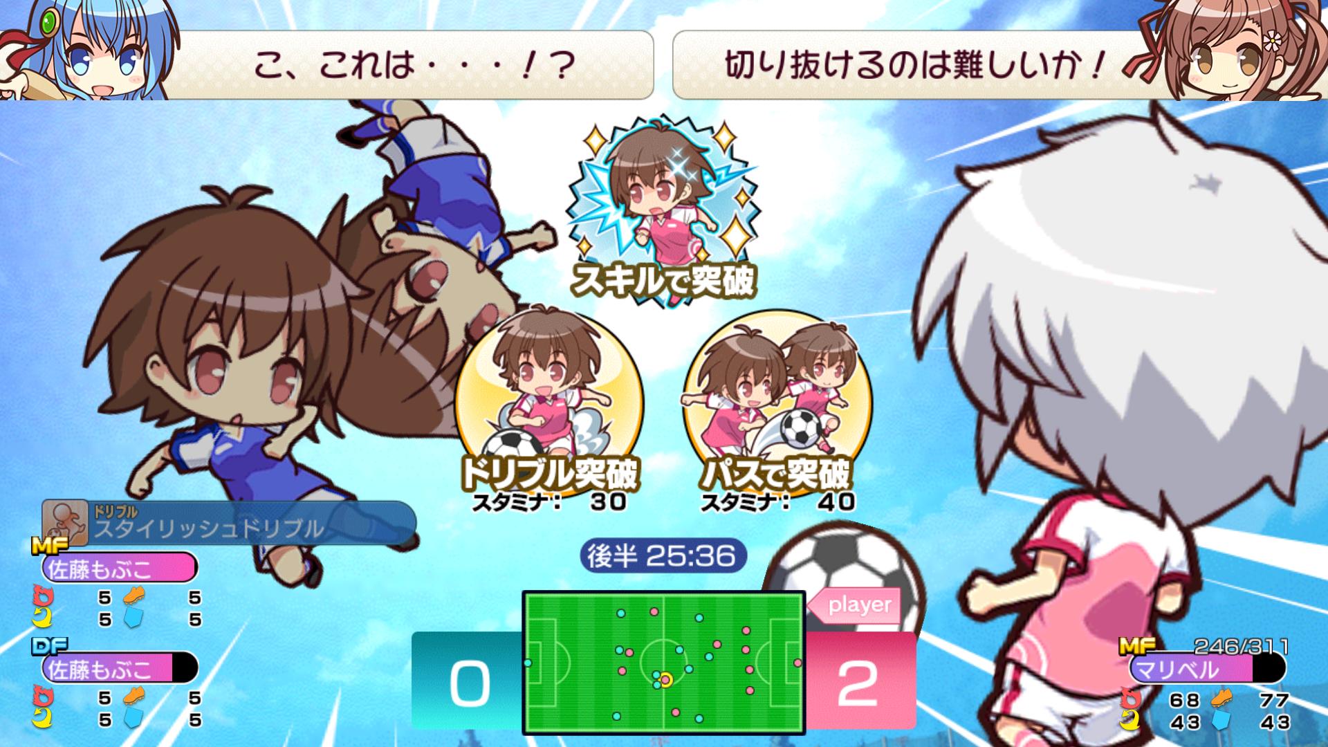 ビーナスイレブンびびっど! androidアプリスクリーンショット3