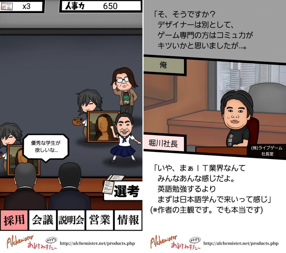 俺の就活〜恐怖の学生採用物語〜 androidアプリスクリーンショット1