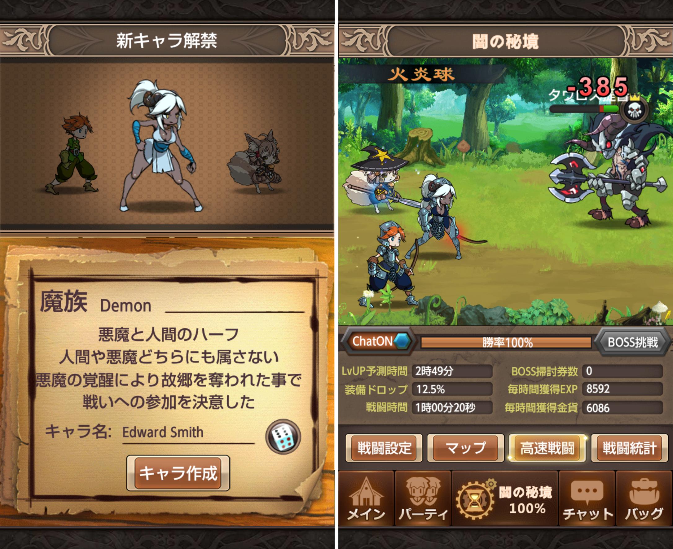 ドラゴン オンライン androidアプリスクリーンショット1