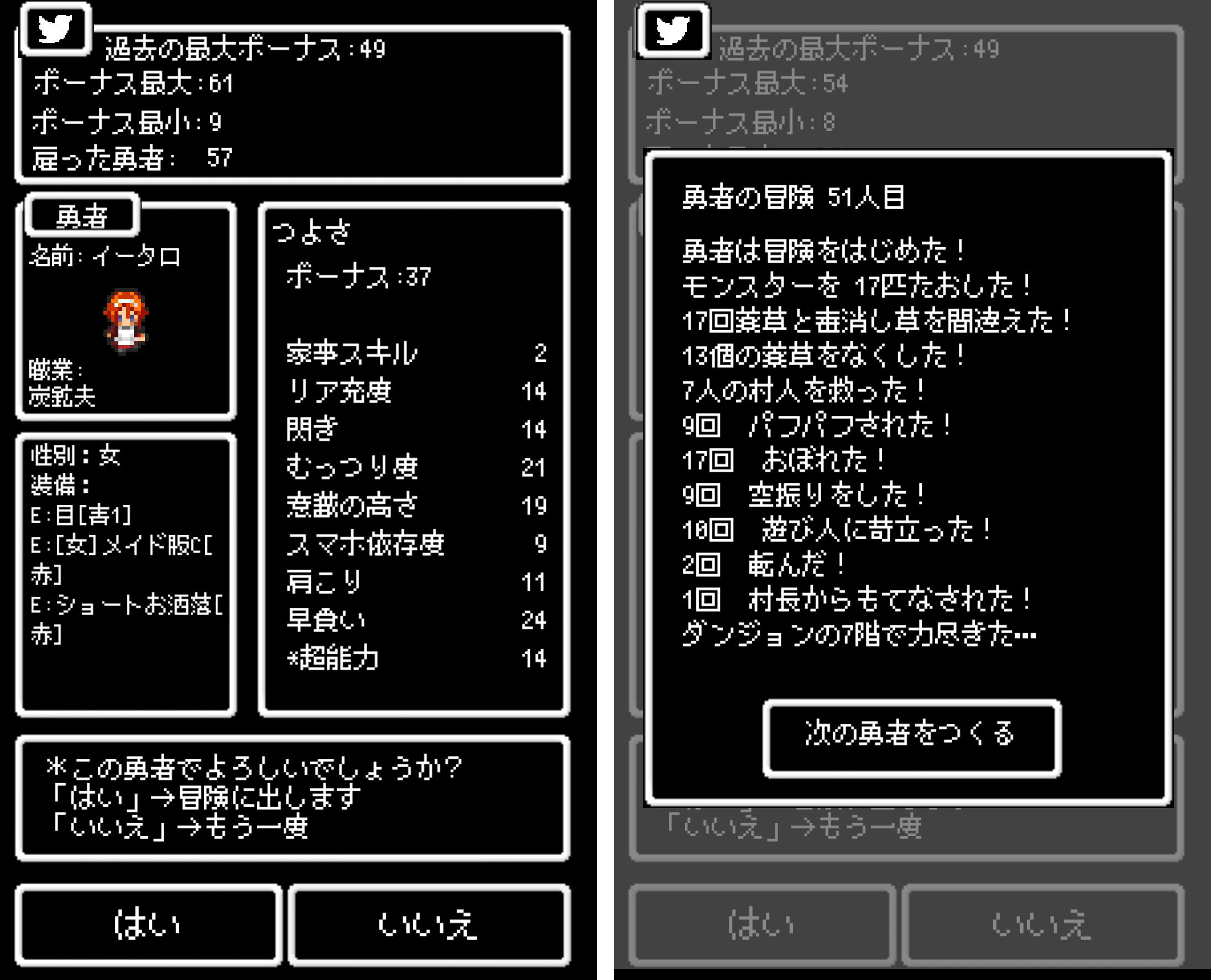 ゆぼひくっ!(勇者のボーナス低すぎ…?) androidアプリスクリーンショット1