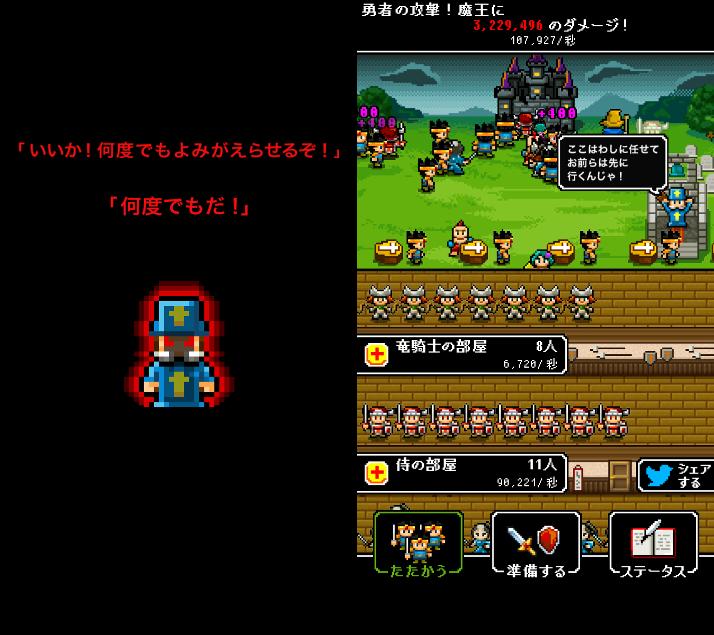 【悲報】人類みんな勇者計画~雑魚勇者がだくだく復活~ androidアプリスクリーンショット1