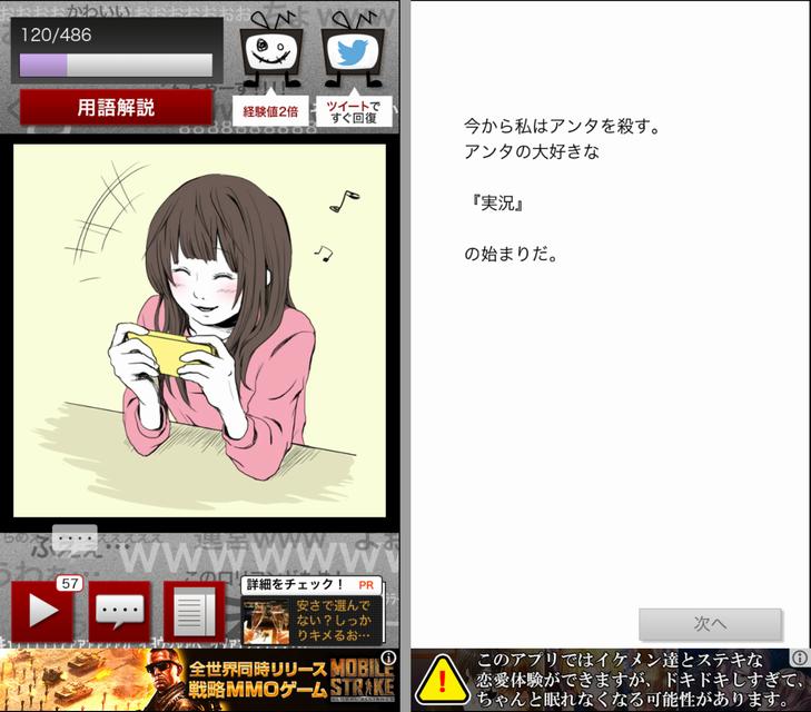 【実況】今からカレシを葬る androidアプリスクリーンショット1