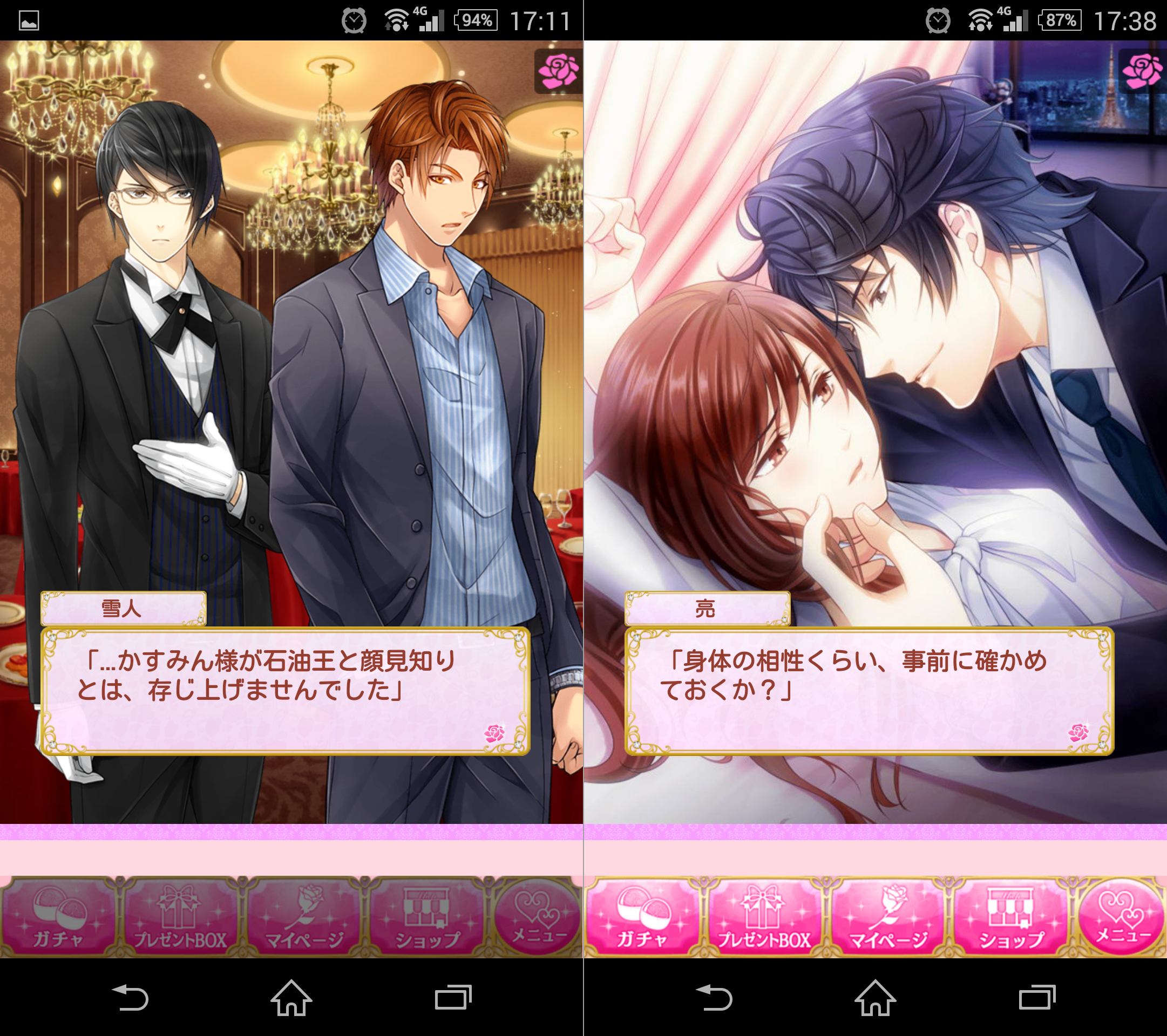 セレブ的 贅沢恋愛 スイートルームの眠り姫 androidアプリスクリーンショット1
