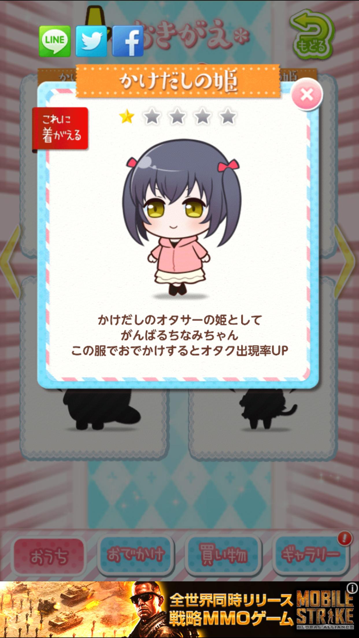 健康的なオタサーの姫~放置しないで♡青春恋愛育成ゲーム~ androidアプリスクリーンショット1