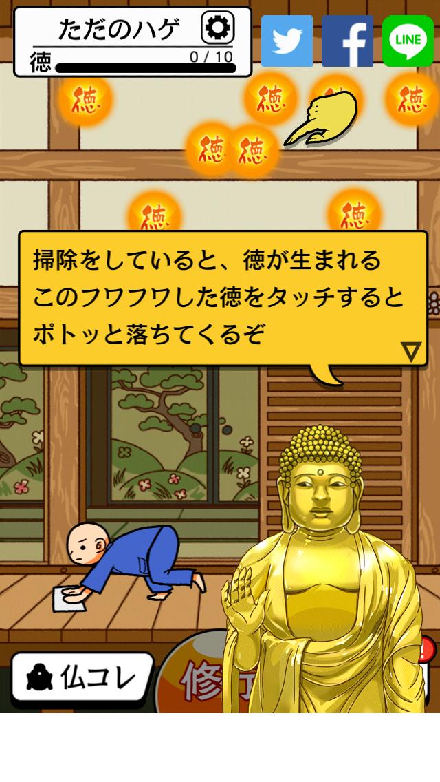 androidアプリ 出家なう。~金色のおっさんと仏の秘め事~攻略スクリーンショット2