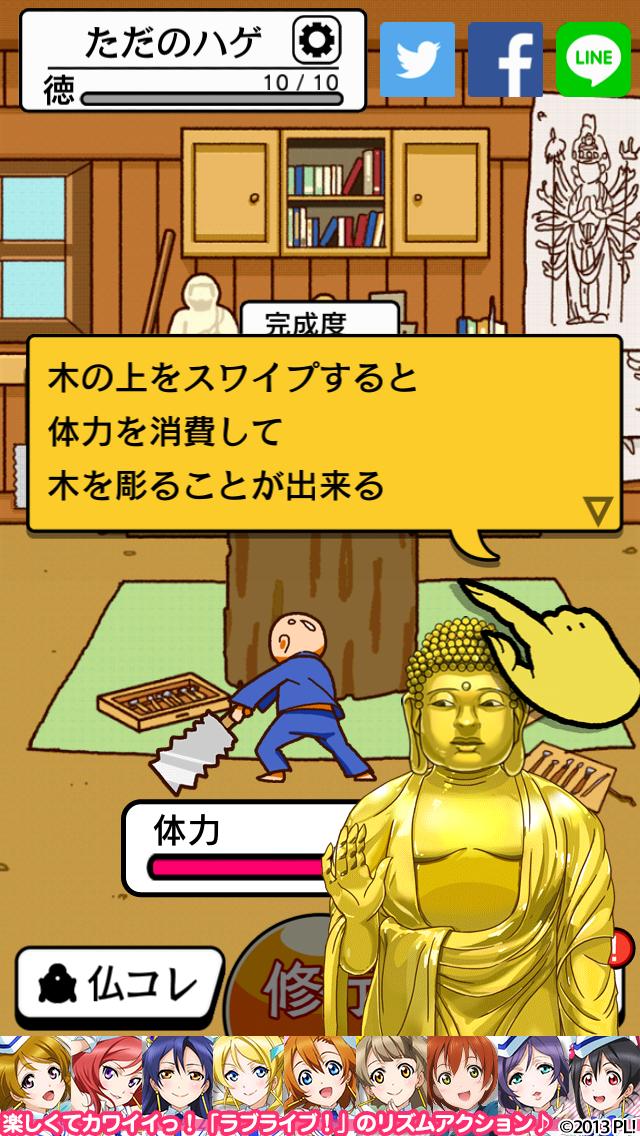 androidアプリ 出家なう。~金色のおっさんと仏の秘め事~攻略スクリーンショット3