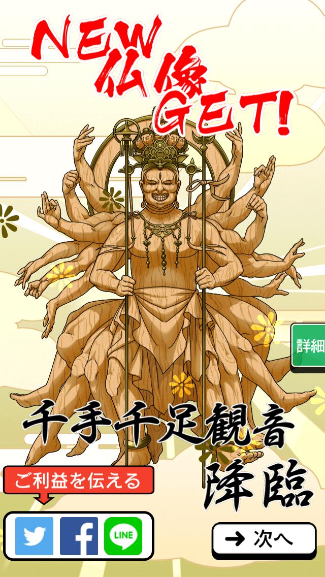 androidアプリ 出家なう。~金色のおっさんと仏の秘め事~攻略スクリーンショット4