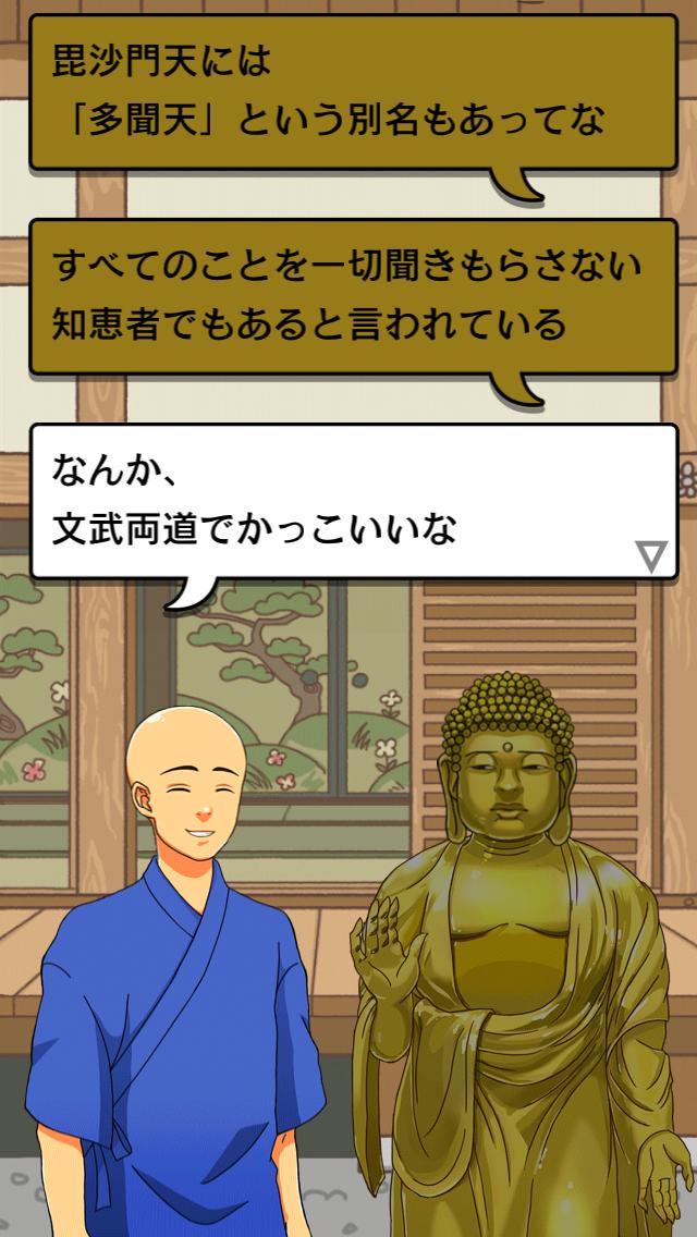 androidアプリ 出家なう。~金色のおっさんと仏の秘め事~攻略スクリーンショット5