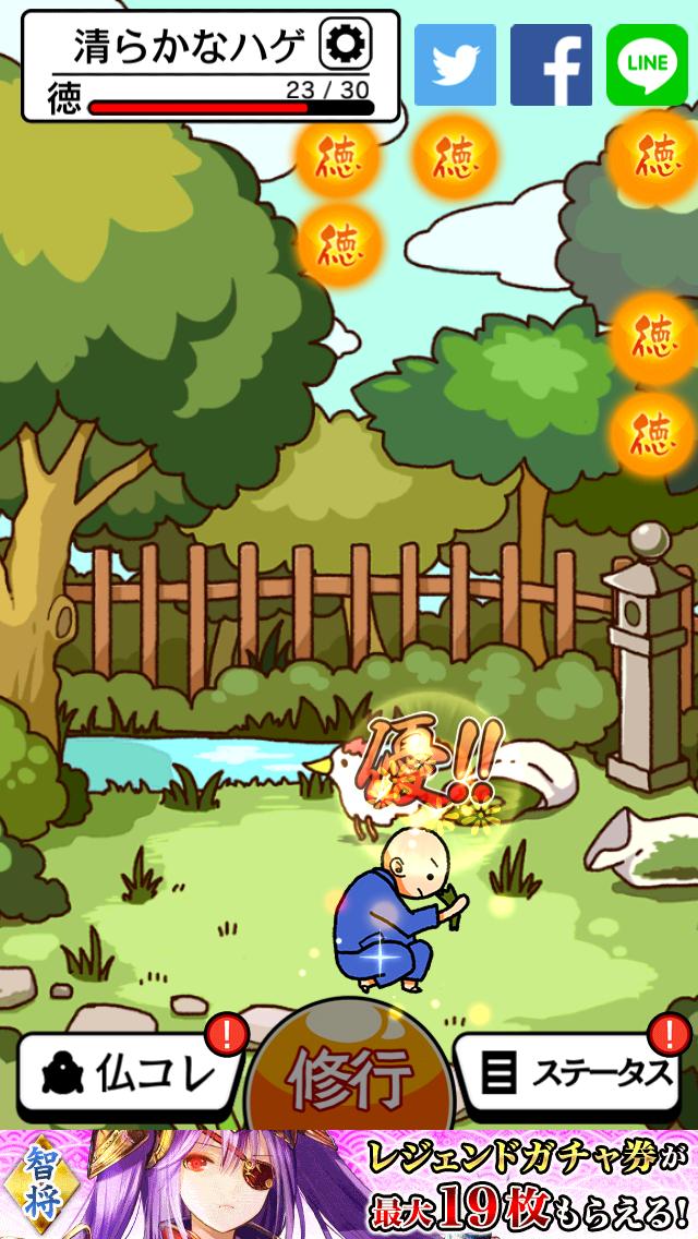 出家なう。~金色のおっさんと仏の秘め事~ androidアプリスクリーンショット3