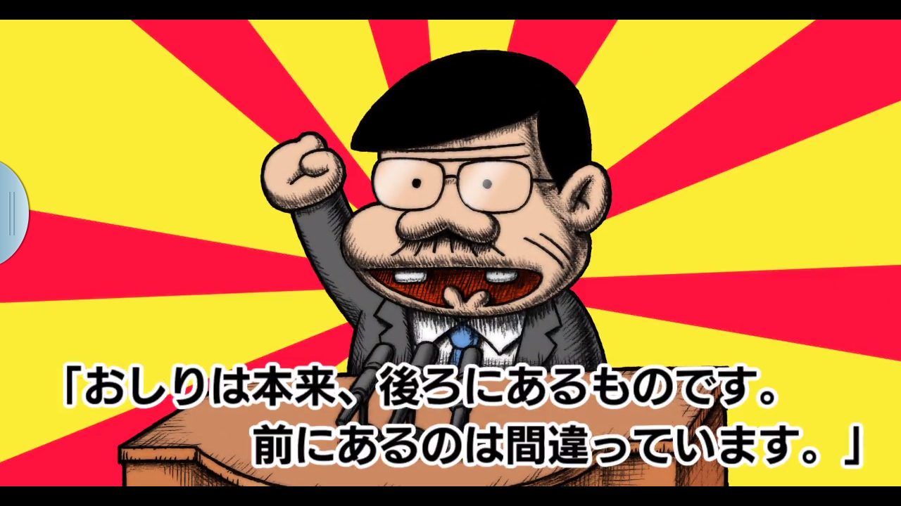 androidアプリ おしり前マン~OSIRIUS~攻略スクリーンショット3