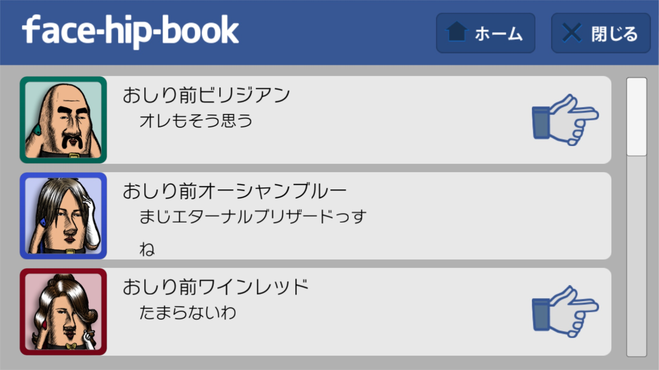 androidアプリ おしり前マン~OSIRIUS~攻略スクリーンショット5