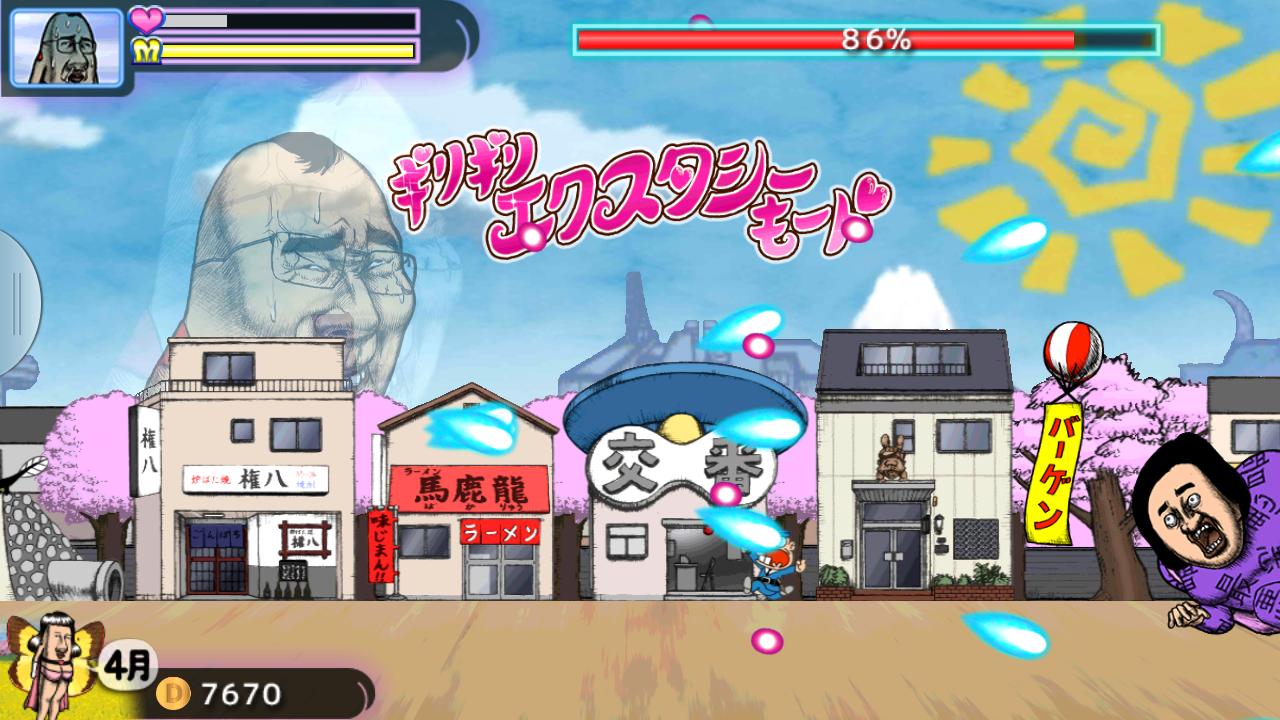 androidアプリ おしり前マン~OSIRIUS~攻略スクリーンショット7