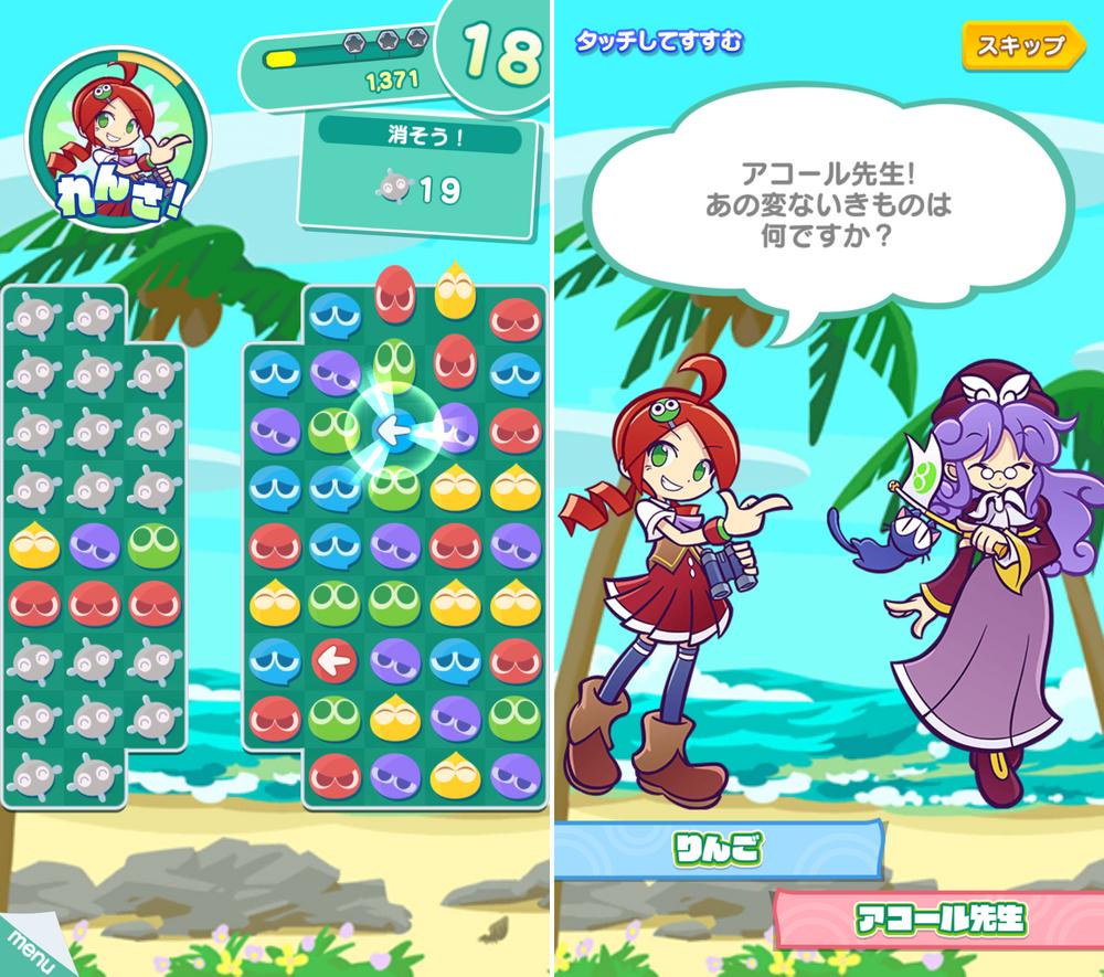 ぷよぷよ!!タッチ androidアプリスクリーンショット1
