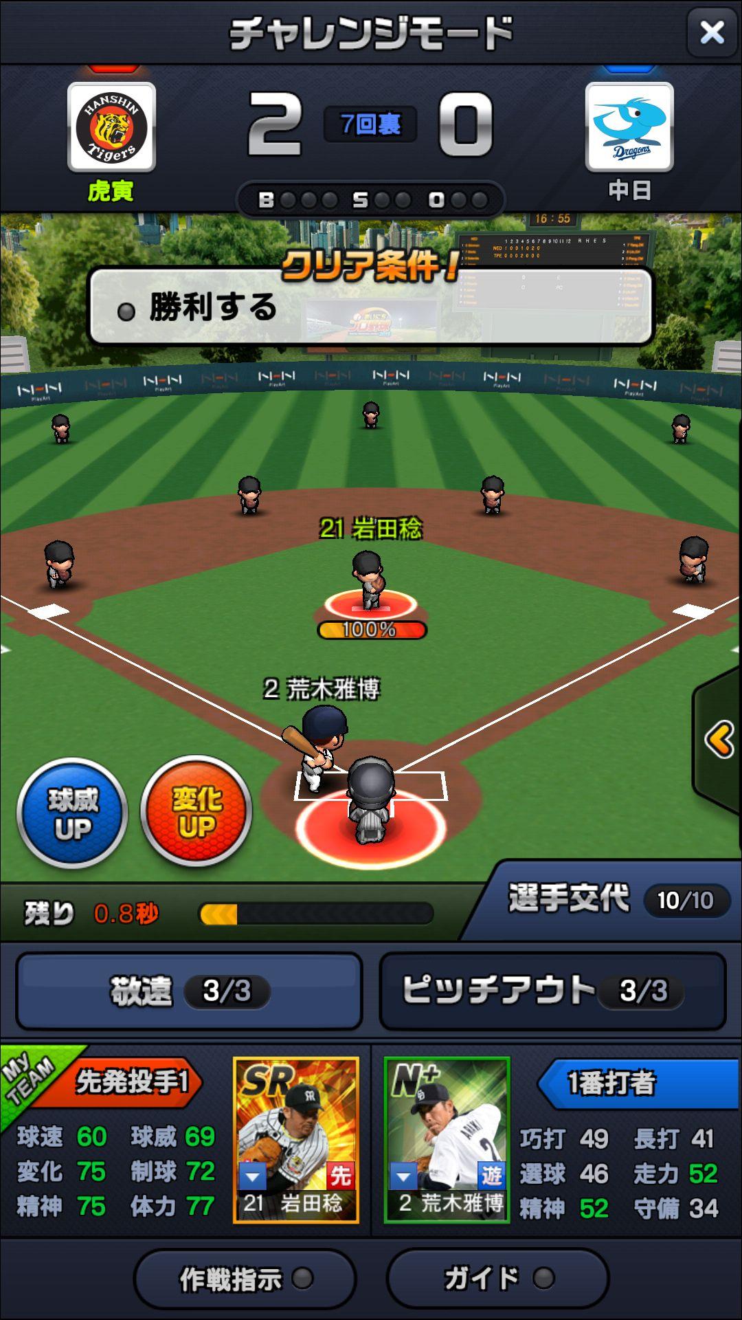 まいにちプロ野球 androidアプリスクリーンショット1