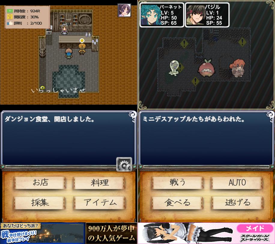 ダンジョン食堂 androidアプリスクリーンショット1