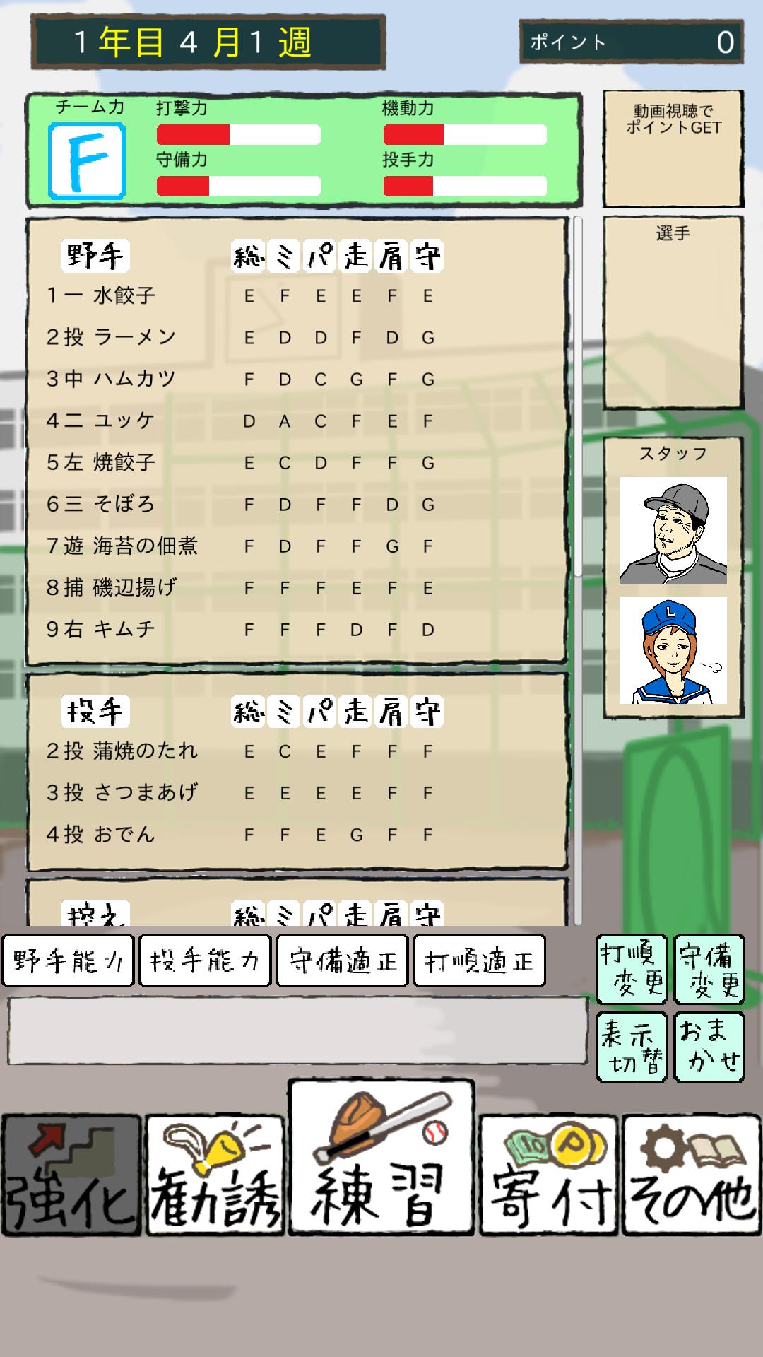 俺のナイン 一 最強のおかずで甲子園を目指せ androidアプリスクリーンショット1