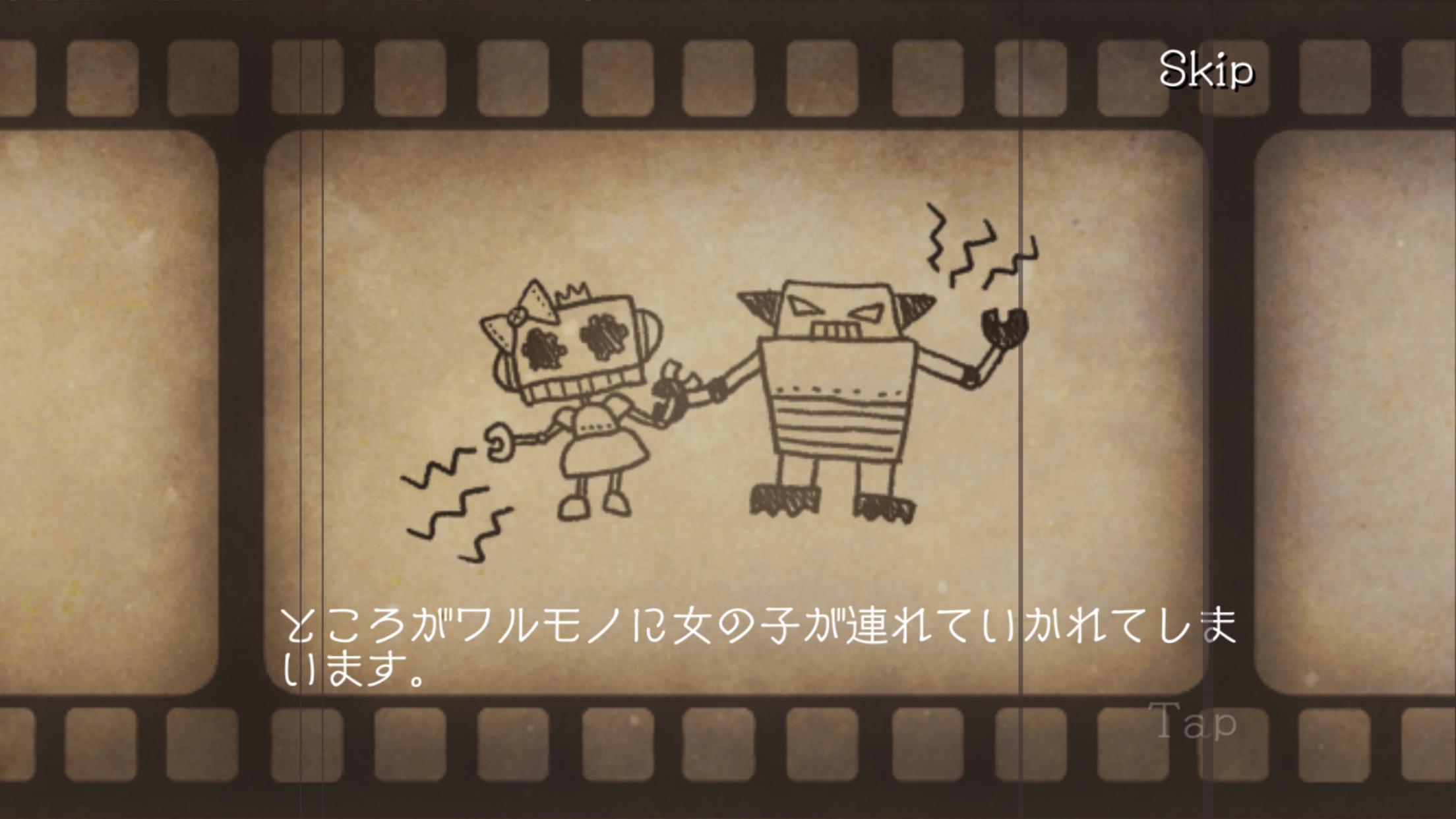 飛べないロボはただの...改造系育成ゲーム androidアプリスクリーンショット1