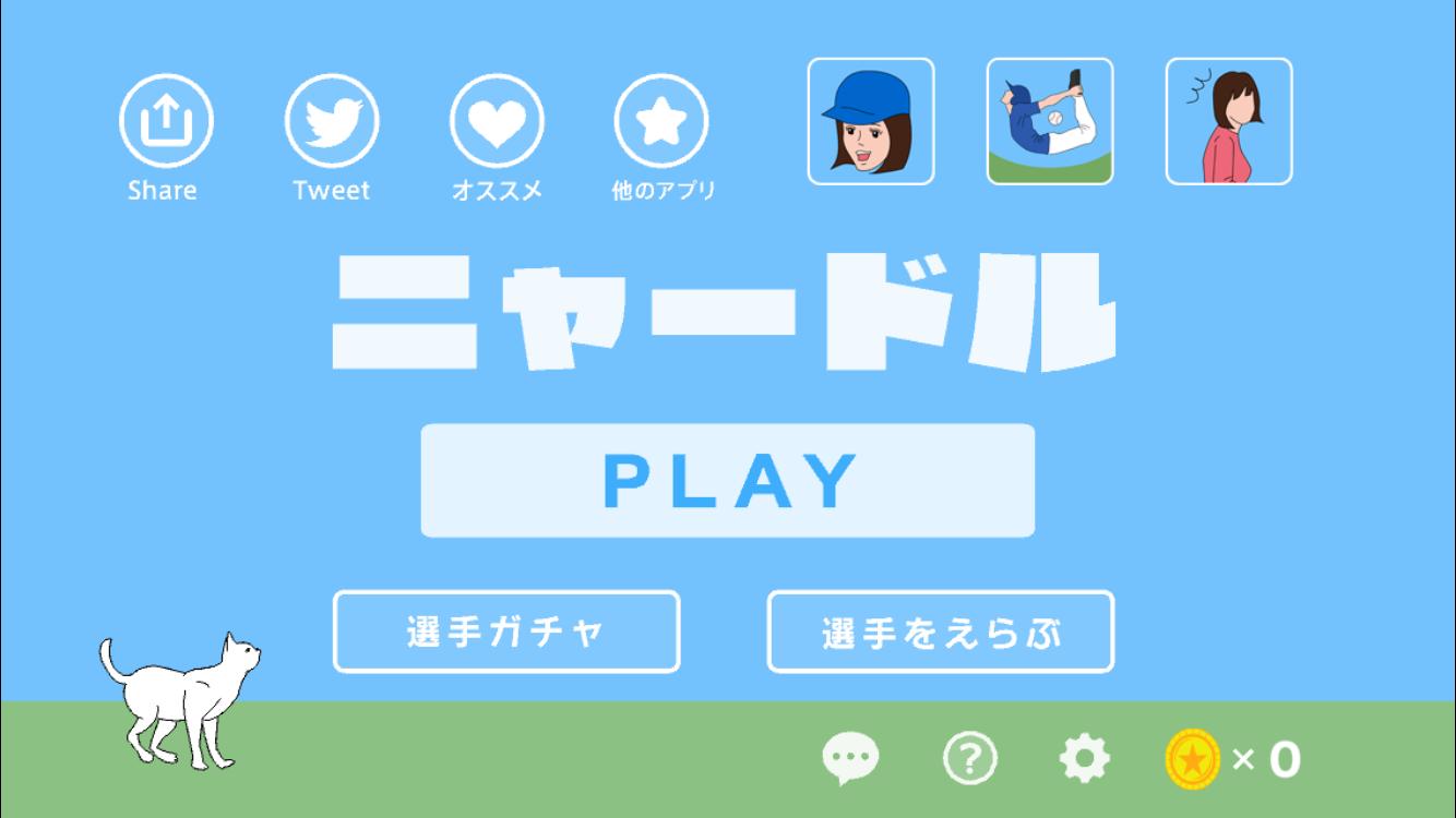 androidアプリ ニャードル攻略スクリーンショット1