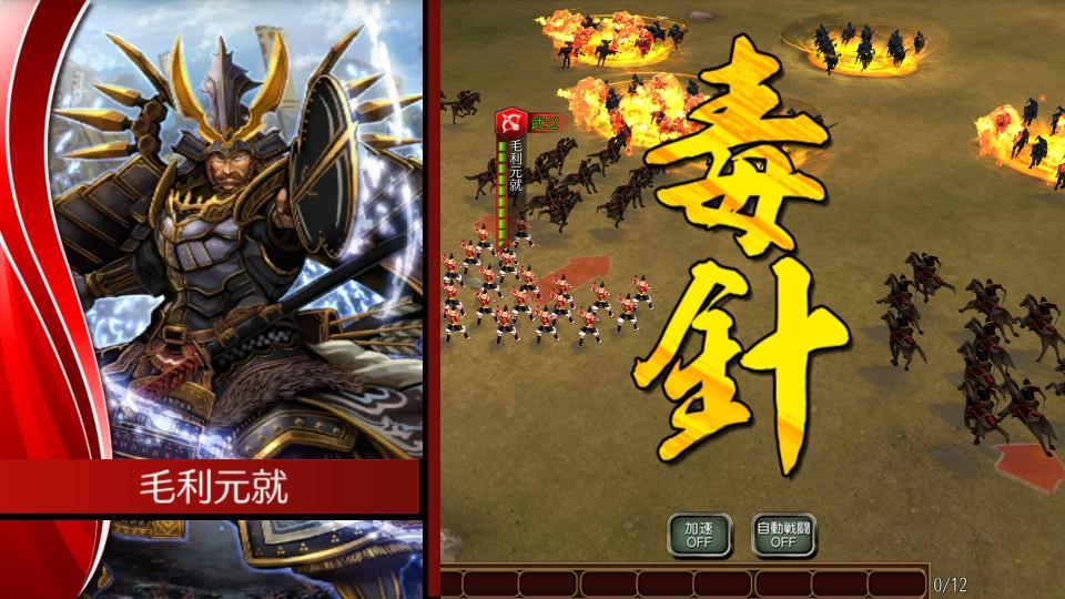 戦国修羅SOUL -武将風雲録- androidアプリスクリーンショット2