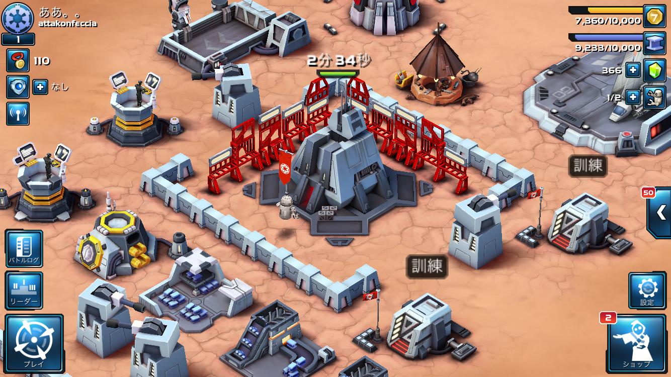 スター・ウォーズ コマンダー (Star Wars: Commander) androidアプリスクリーンショット1