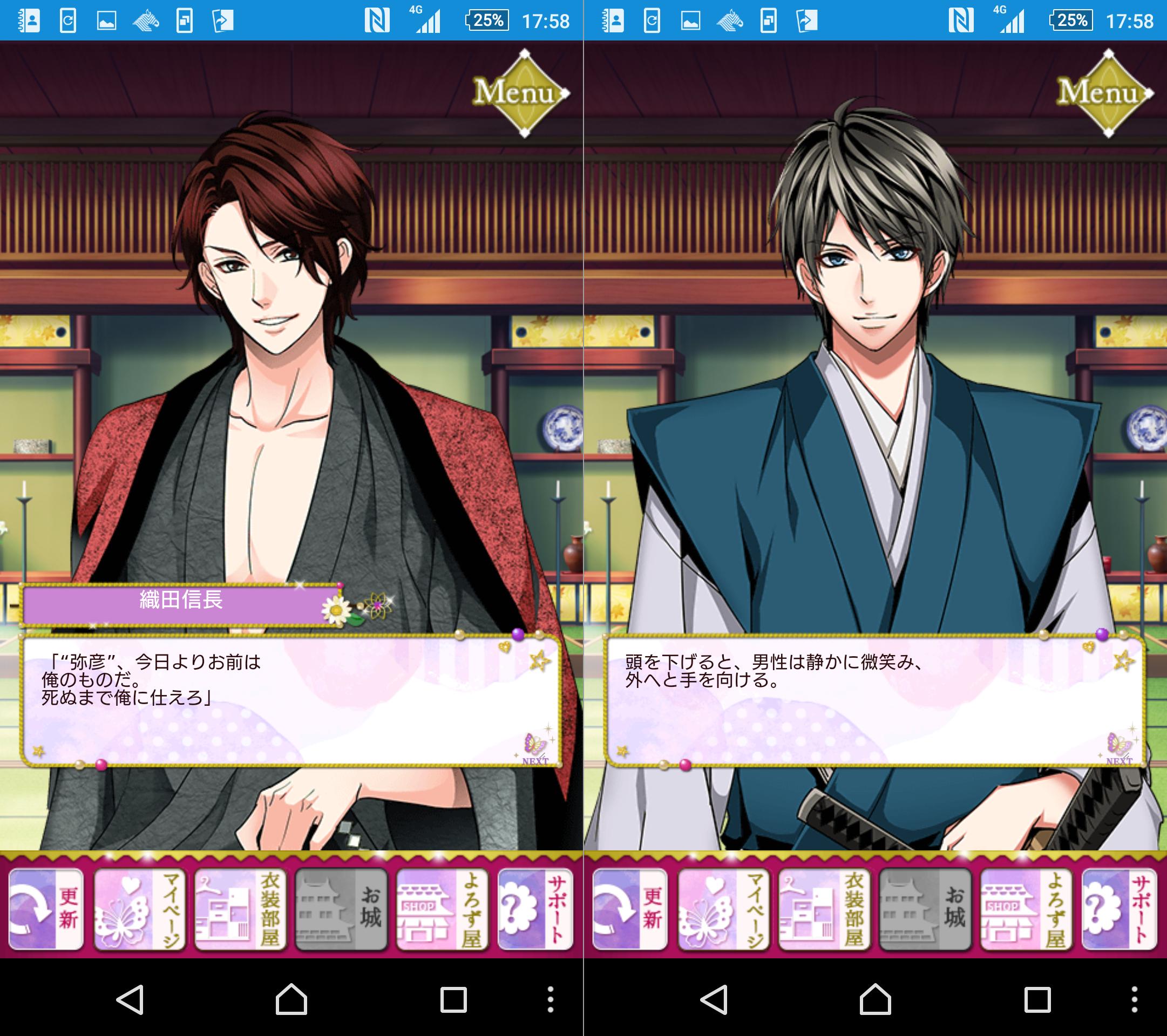 天下統一恋の乱 LoveBallad androidアプリスクリーンショット1