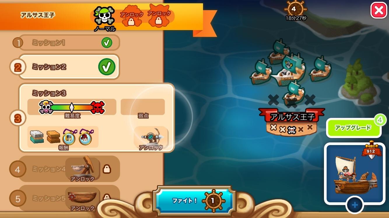 androidアプリ パイレーツストーリー 〜少年海賊サムの大冒険〜攻略スクリーンショット2