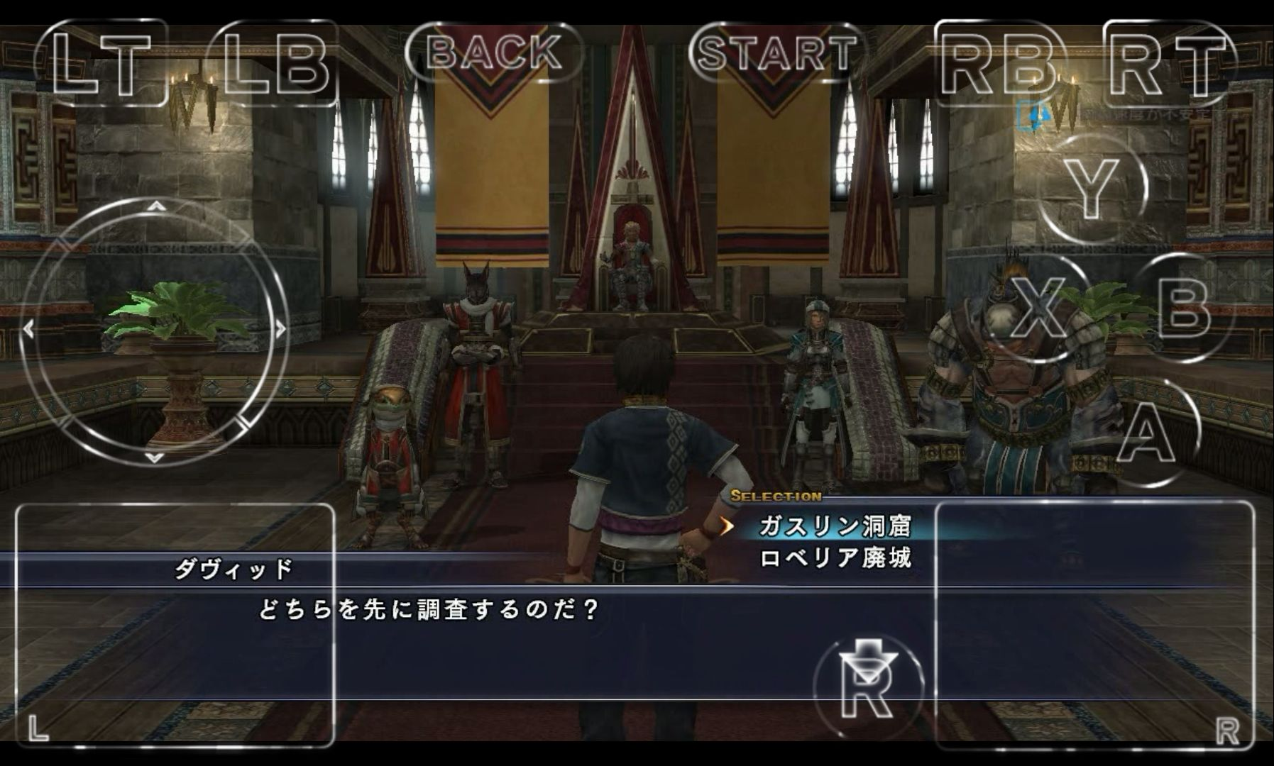 androidアプリ ラスト レムナント/THE LAST REMNANT攻略スクリーンショット2