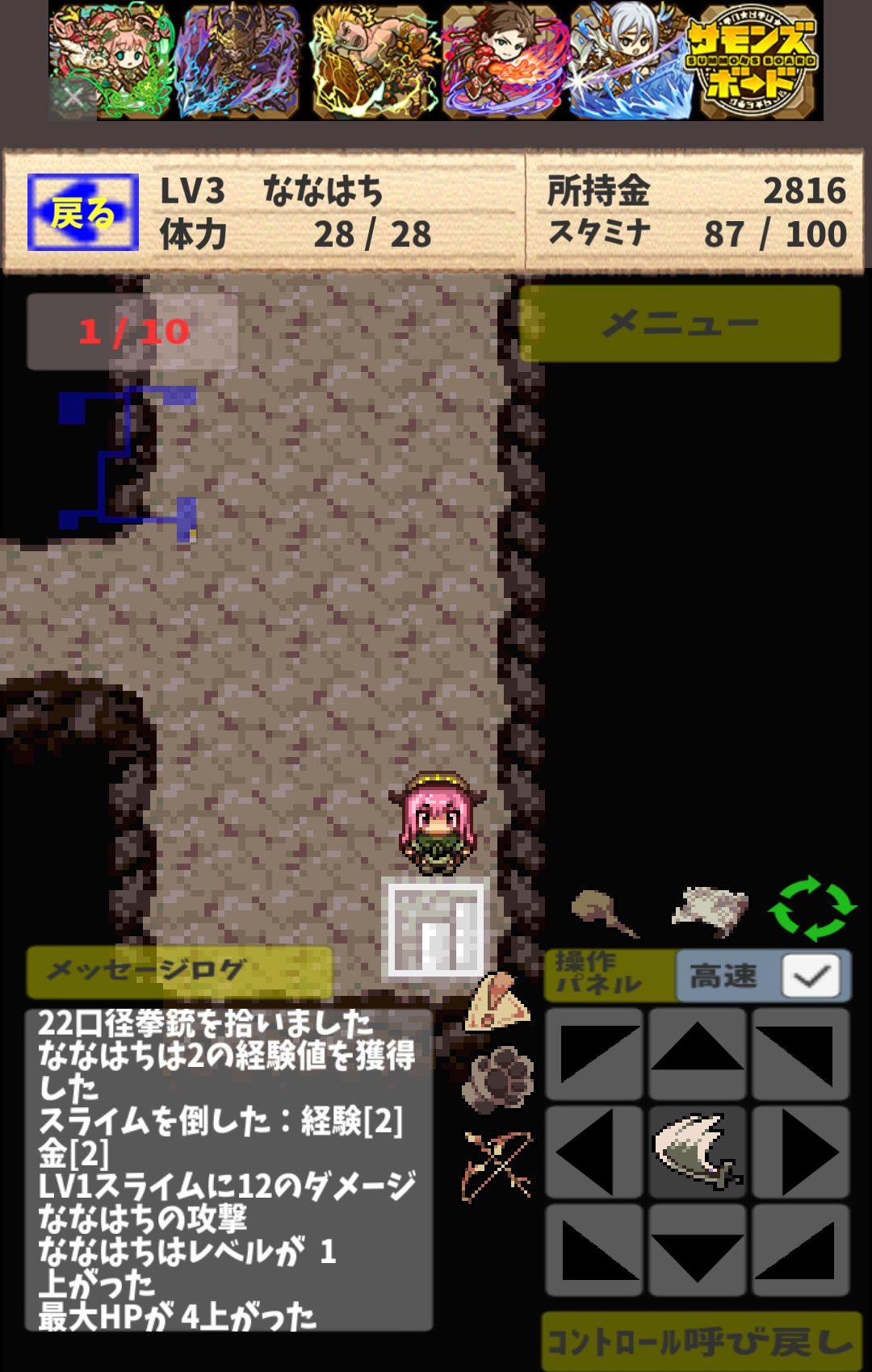 androidアプリ だんじょんあどべんちゃーせかんど攻略スクリーンショット3