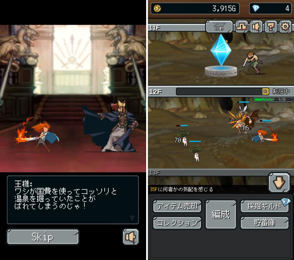 進撃の勇者 androidアプリスクリーンショット1