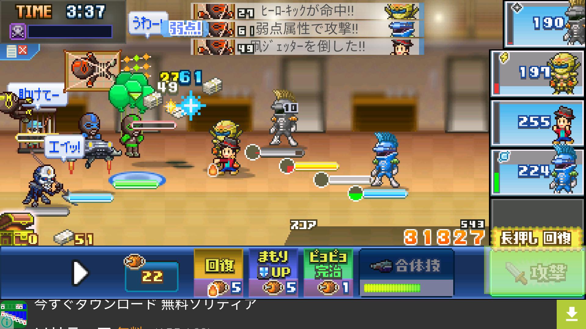 発進!!ヒーロー基地 androidアプリスクリーンショット1