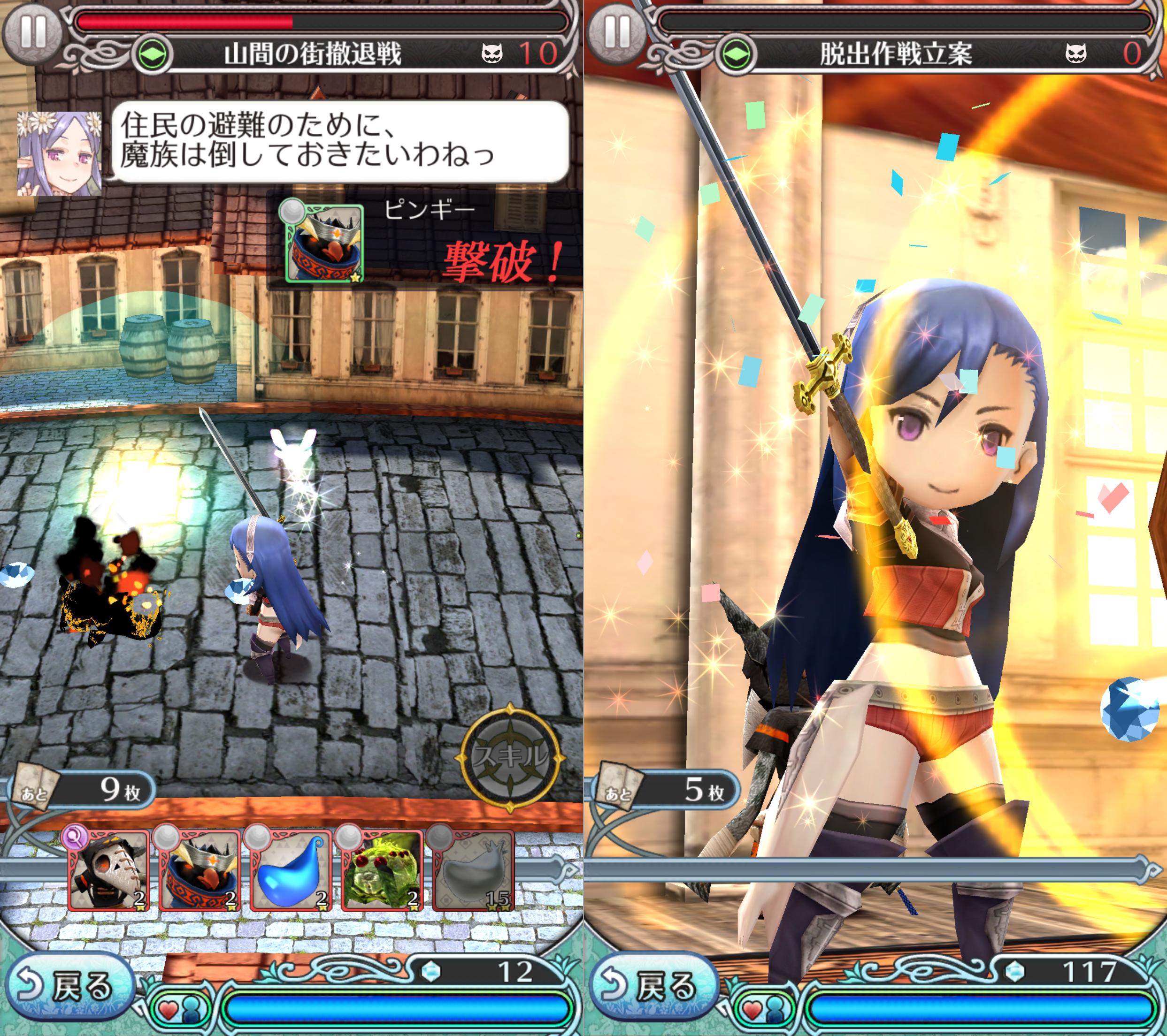 姫王と最後の騎士団 androidアプリスクリーンショット1