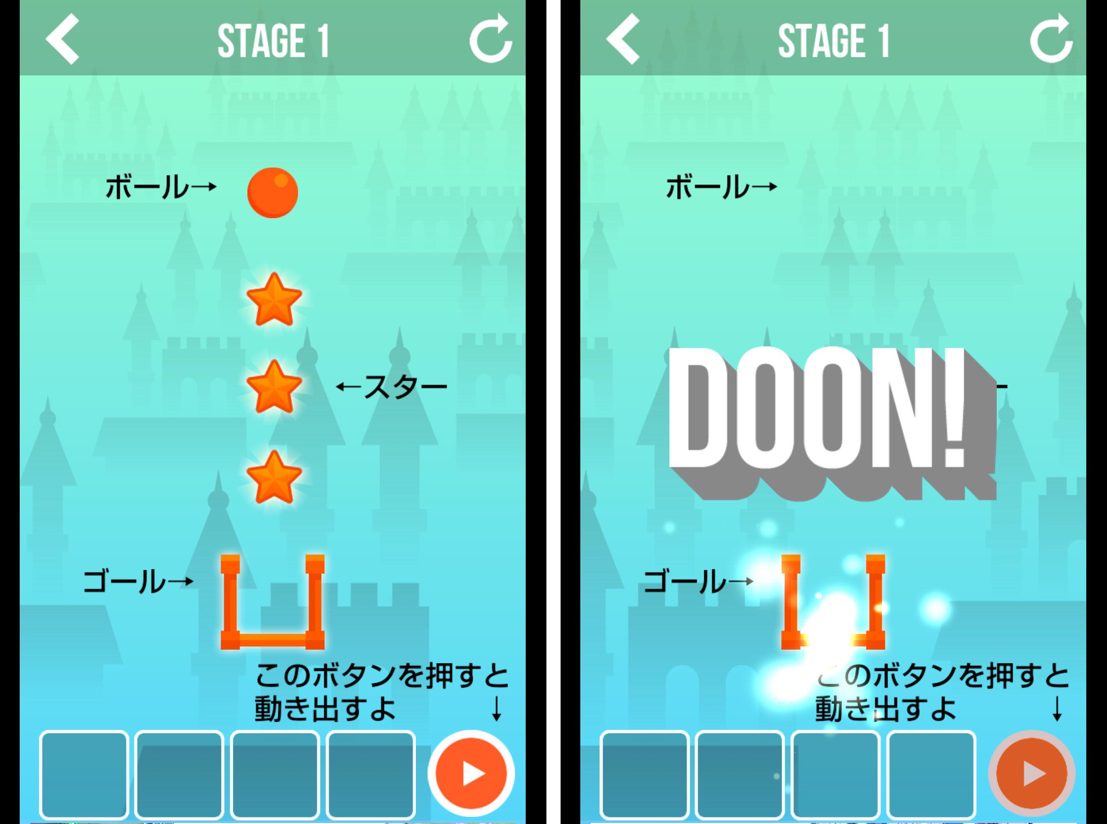 ボールをゴールへドーン!2 androidアプリスクリーンショット1