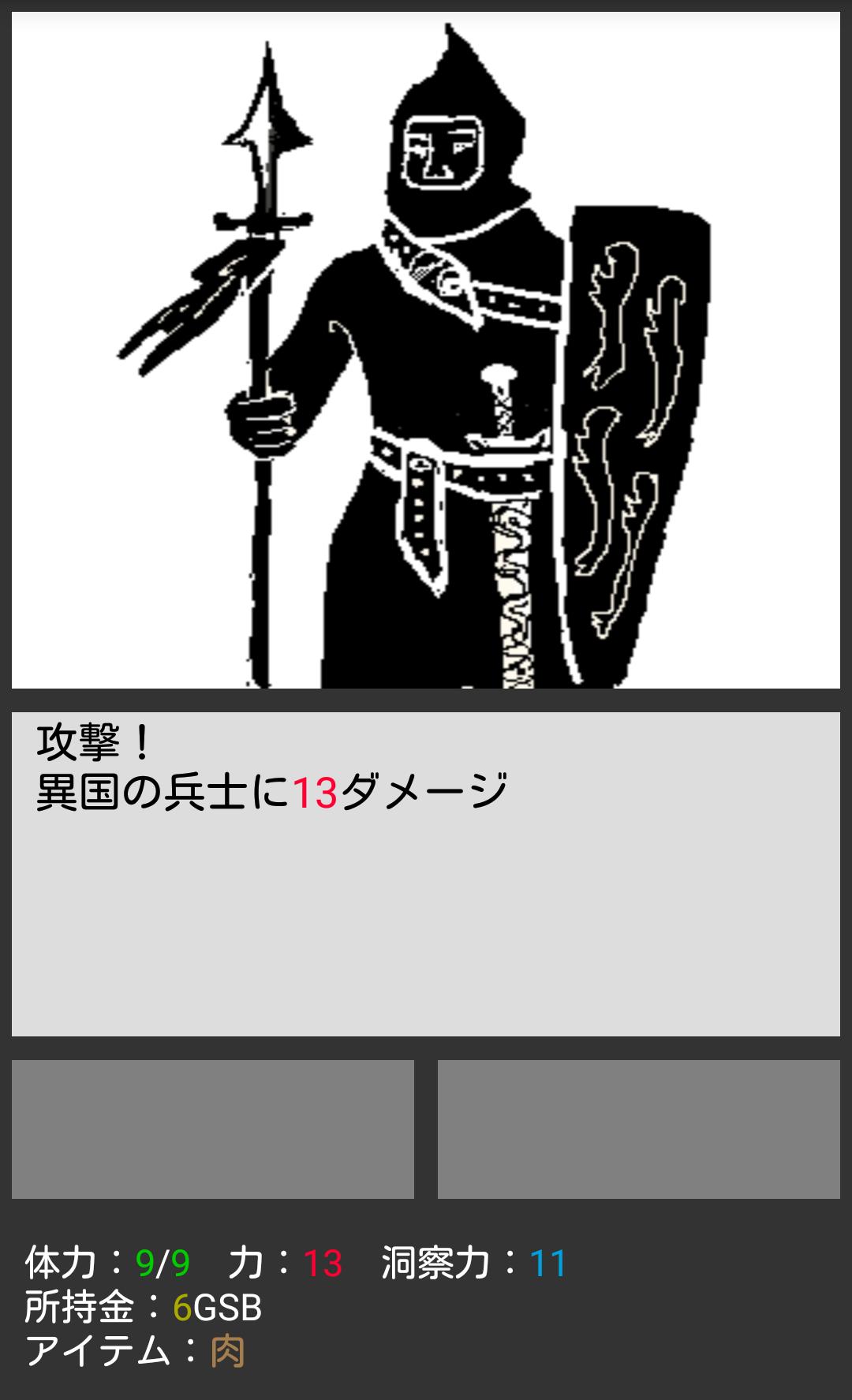 わらしべ~終わらぬ道~ androidアプリスクリーンショット1
