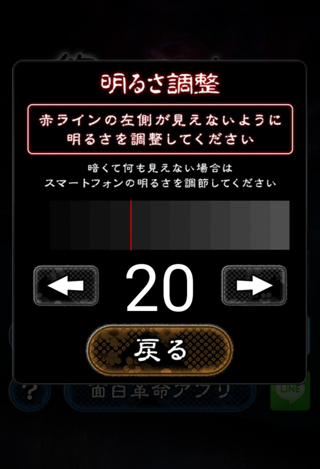 androidアプリ 俺はこうして河童になった攻略スクリーンショット3