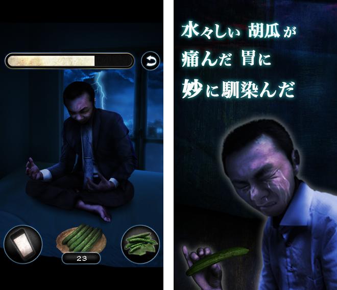 俺はこうして河童になった androidアプリスクリーンショット1