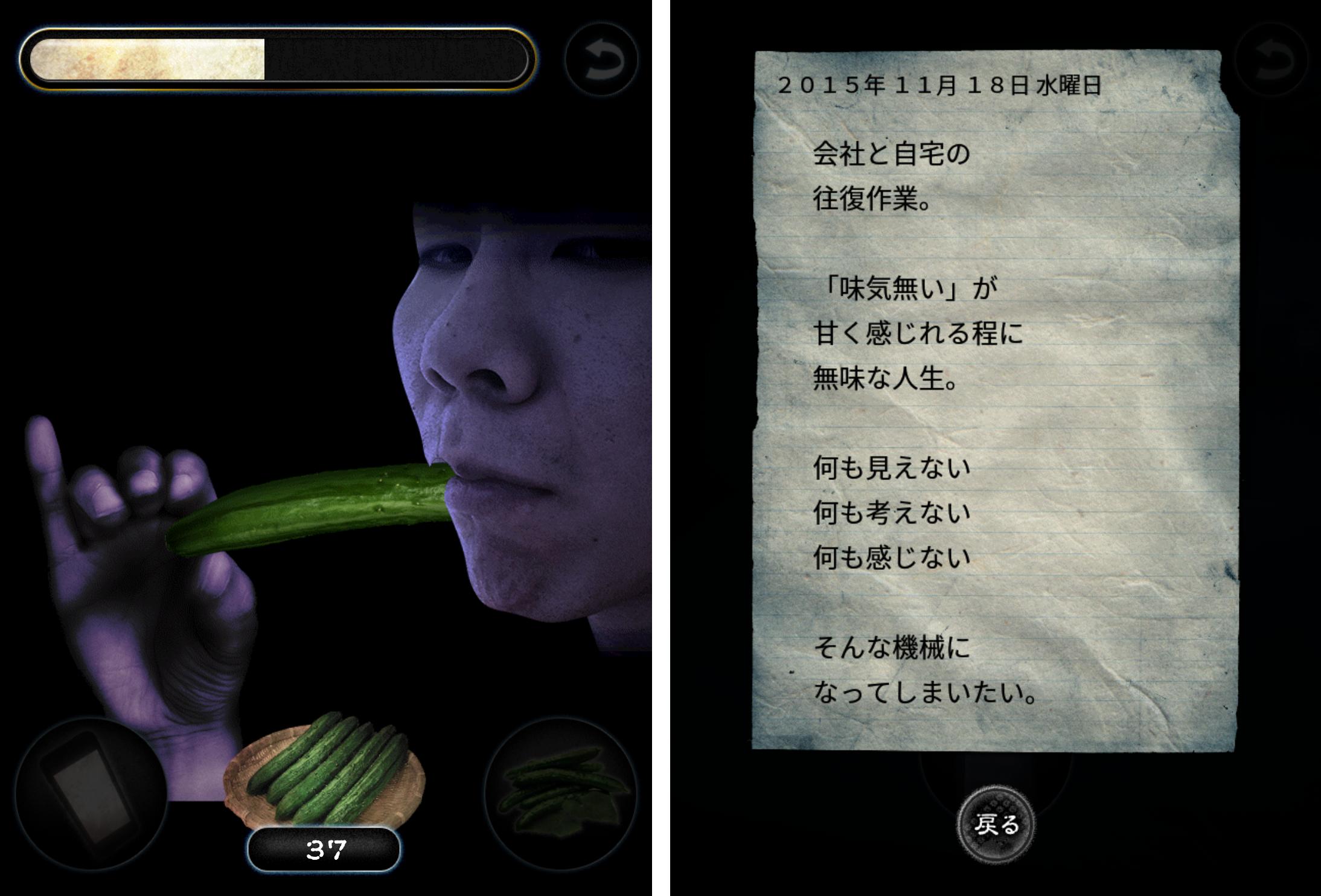 俺はこうして河童になった androidアプリスクリーンショット2
