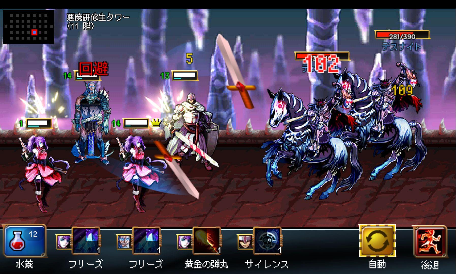 地獄塔:レイダース(Free) androidアプリスクリーンショット1
