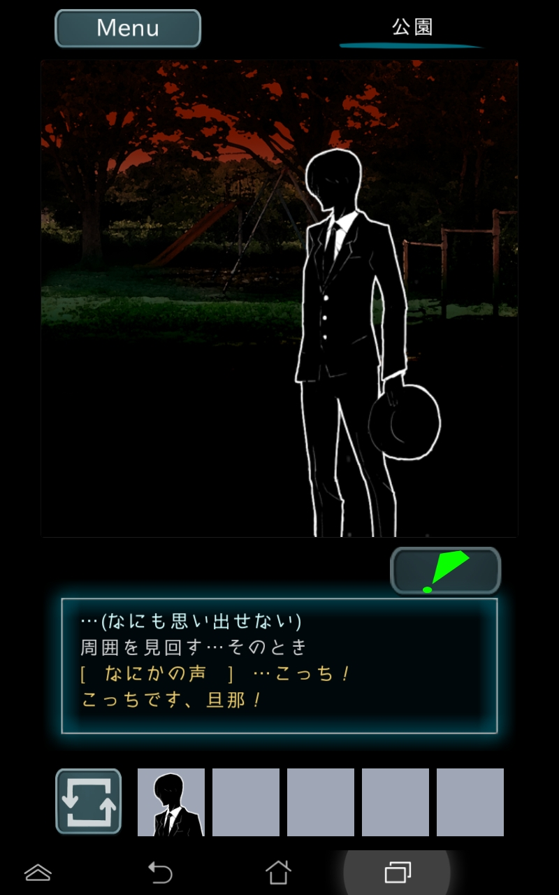 烏菜木市奇譚 『サイン』 androidアプリスクリーンショット1
