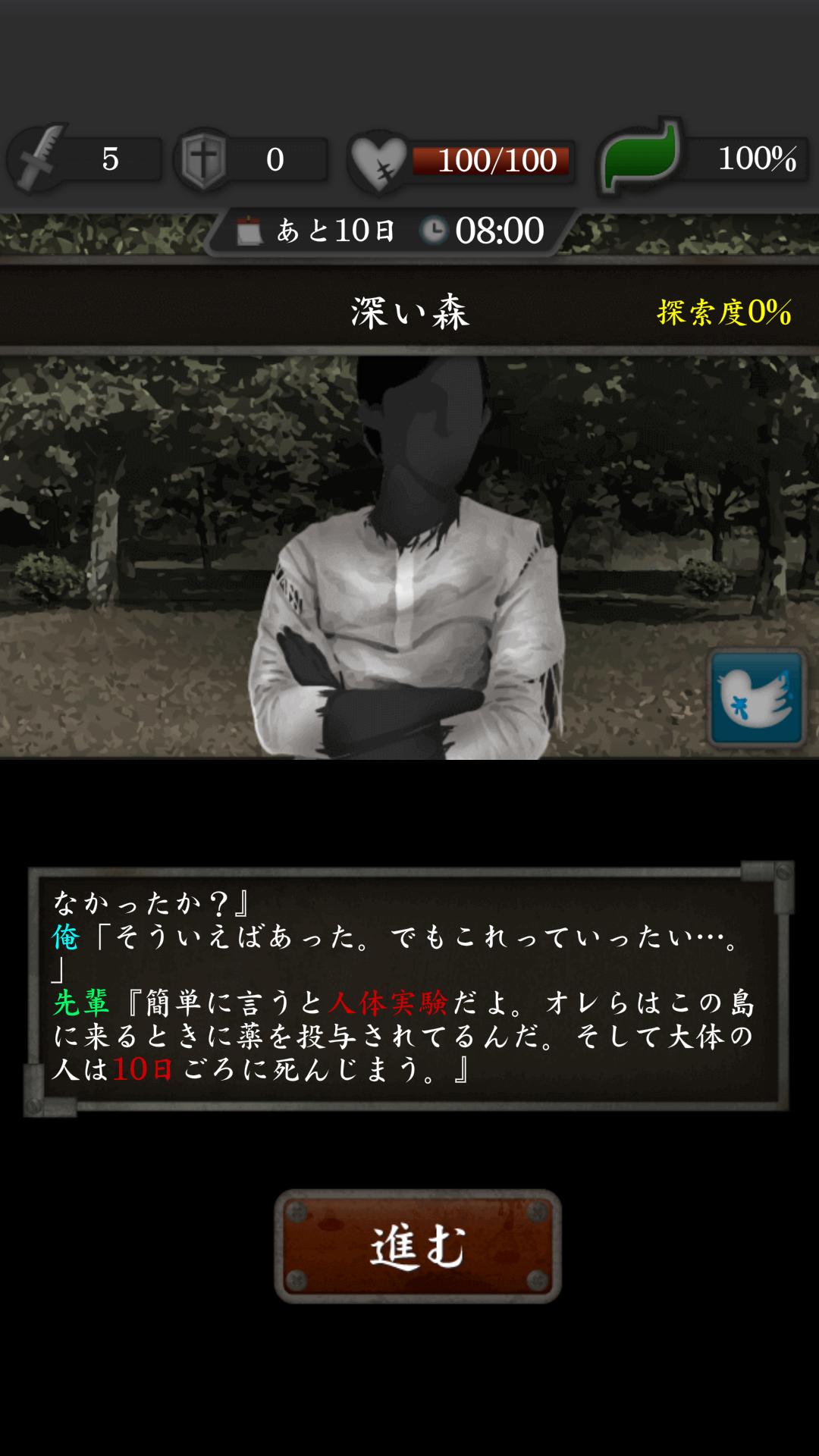 androidアプリ 実験島攻略スクリーンショット2