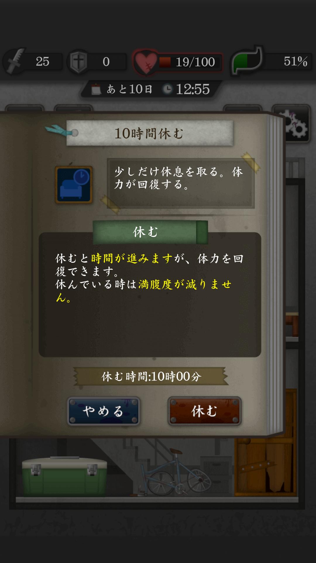 androidアプリ 実験島攻略スクリーンショット7