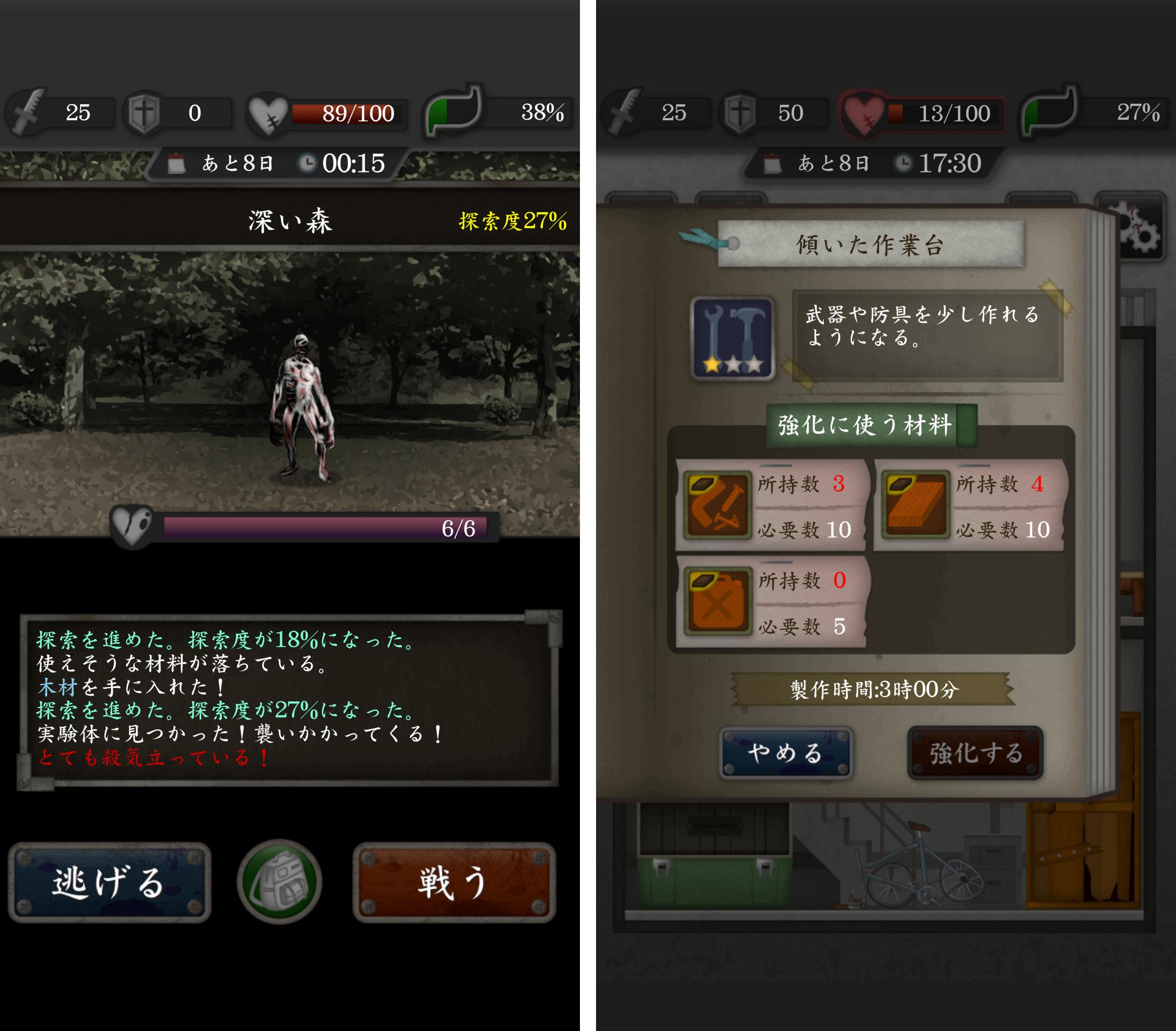 実験島 androidアプリスクリーンショット1