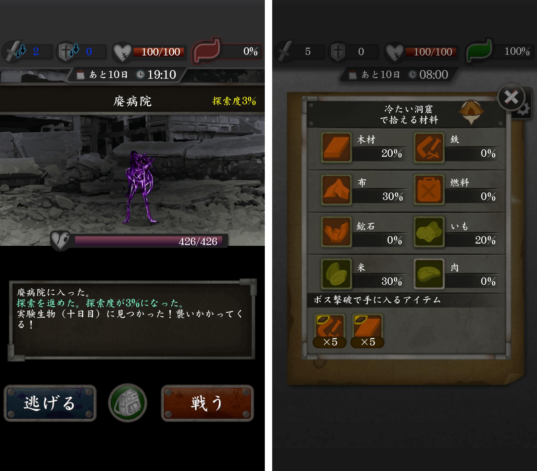 実験島 androidアプリスクリーンショット3