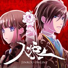 人狼オンライン(Jinrou online)