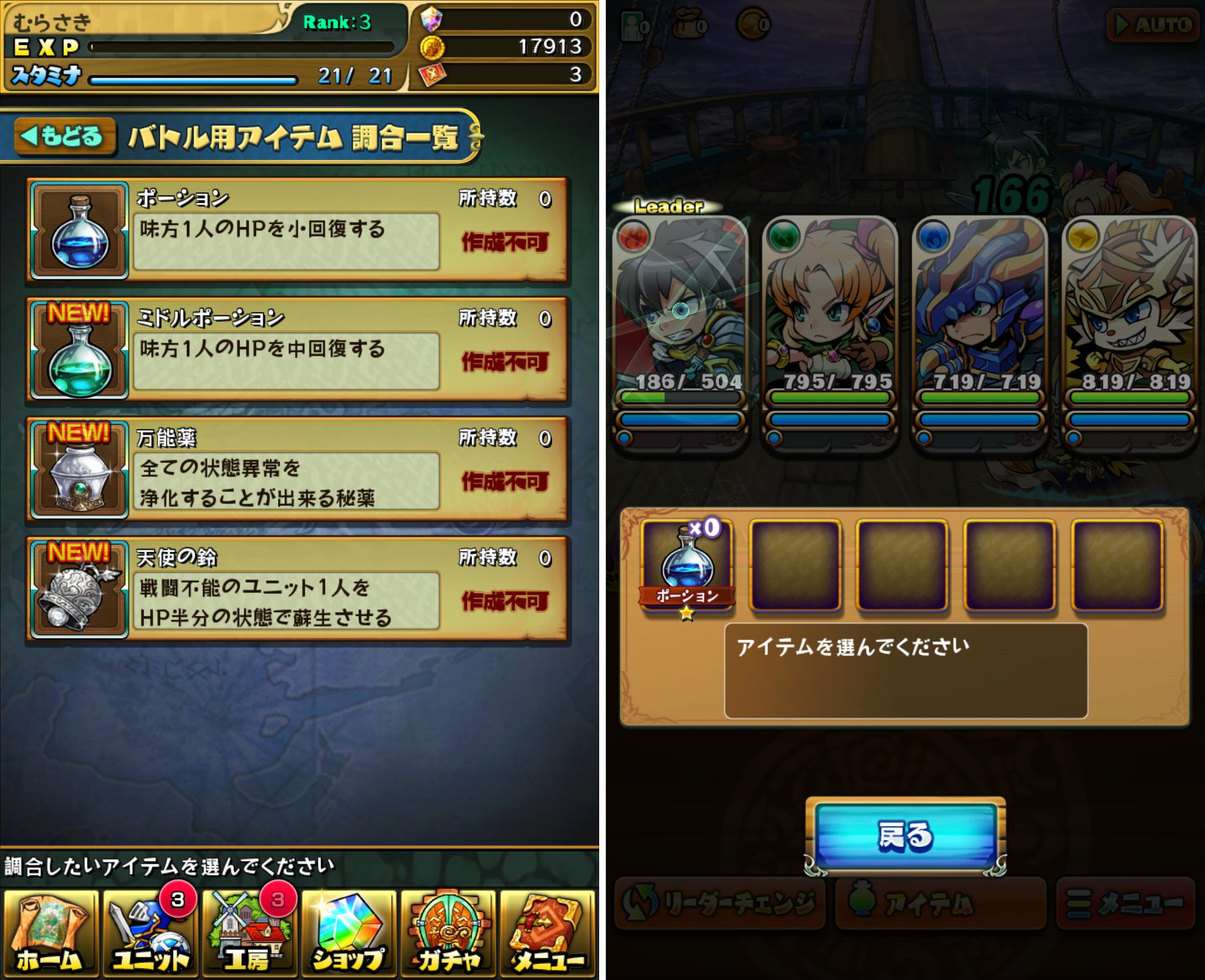 ブレイブファンタジア androidアプリスクリーンショット3
