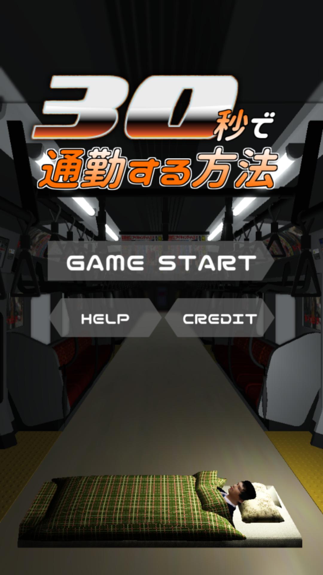 androidアプリ 30秒で通勤する方法〜八王子から東京駅まで〜攻略スクリーンショット1